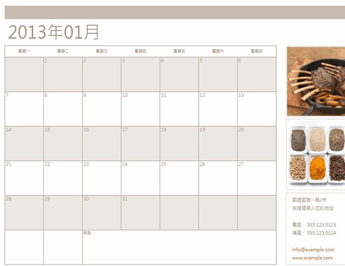 相片行事曆 (週一)