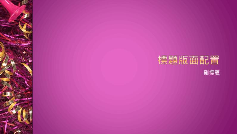 慶祝設計投影片