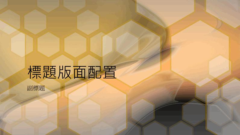 六角形設計投影片