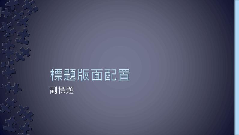 拼圖設計投影片