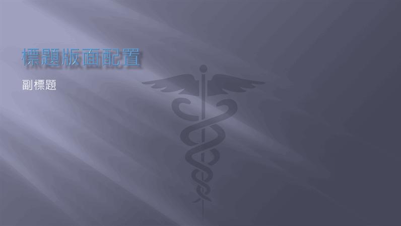 醫療簡報設計投影片