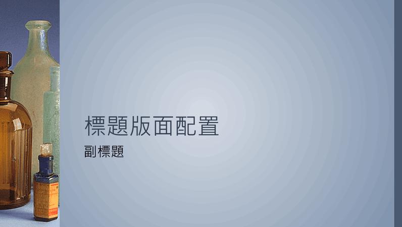藥品設計投影片
