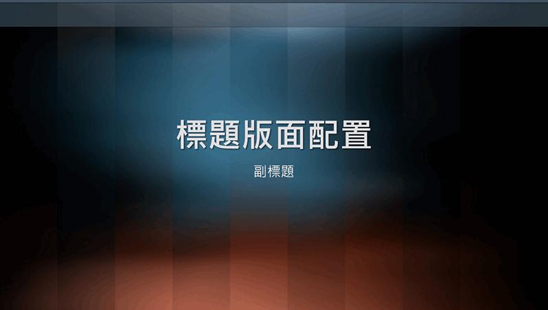 垂直的語彙設計投影片