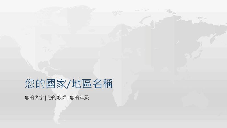 世界國家/地區報告簡報