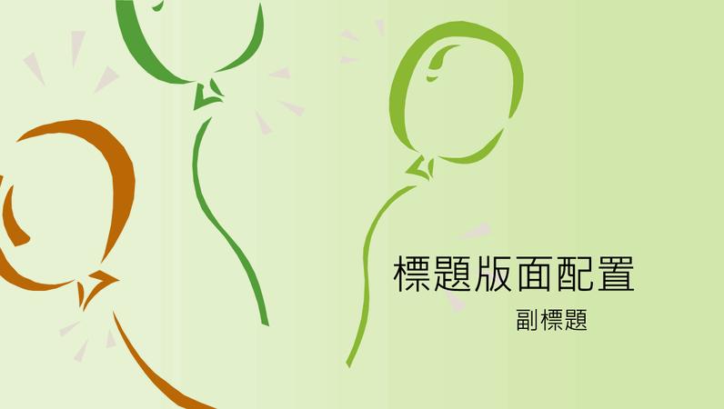 氣球設計投影片