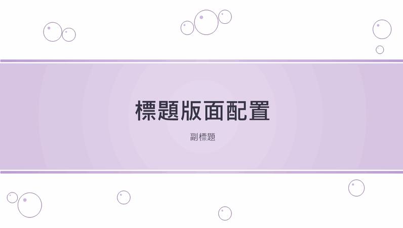 泡泡設計投影片