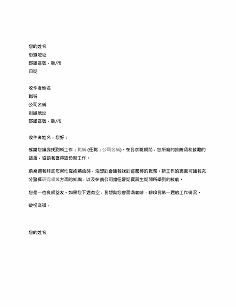 感謝前老闆成功的求職推薦的感謝函