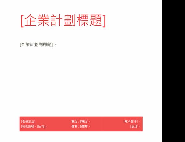 業務計劃 (紅色設計)