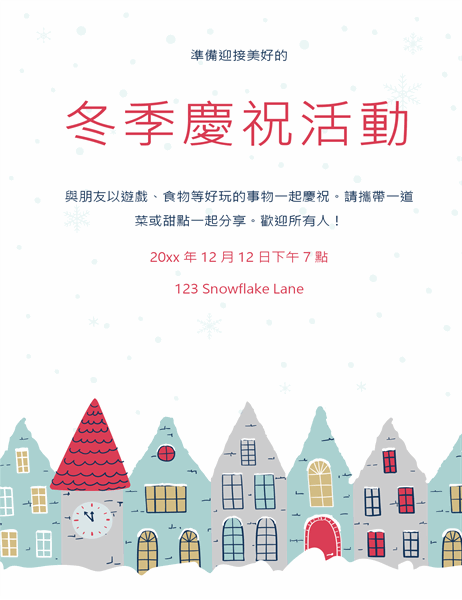 冬季派對傳單
