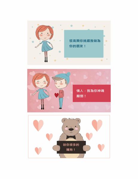 適用於兒童的情人節卡片 (12 個設計,每頁 3 個)