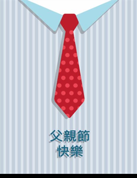 領帶父親節卡片 (四折)