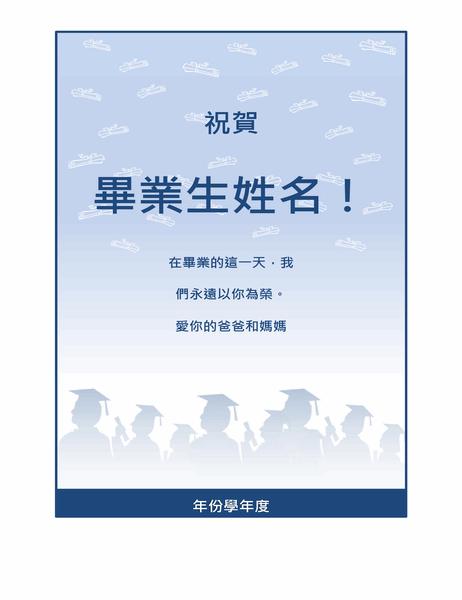 畢業祝賀傳單 (畢業舞會設計)