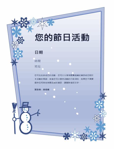 冬季節日活動傳單