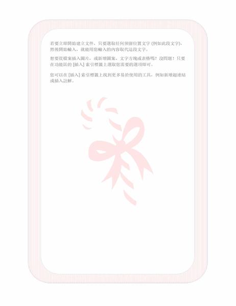 節日信箋 (含拐杖糖浮水印)