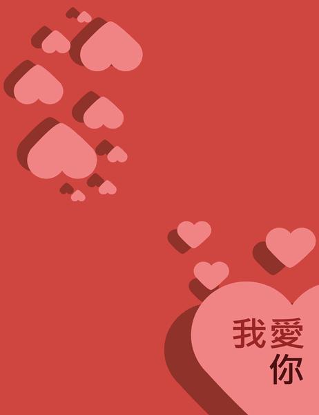 我愛你卡片 (四摺)