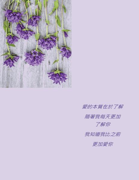 含有情詩的情人節卡片 (四折)