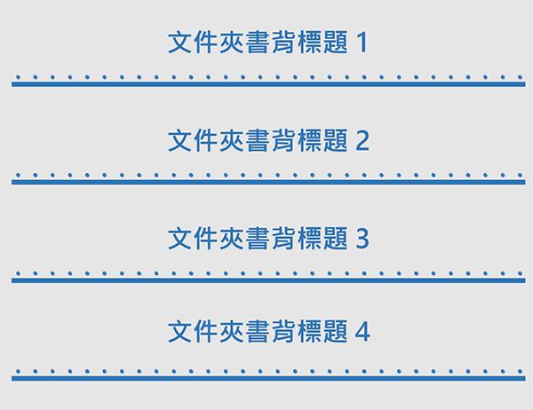 2 英吋的文件夾書背插頁 (每頁 4 個)