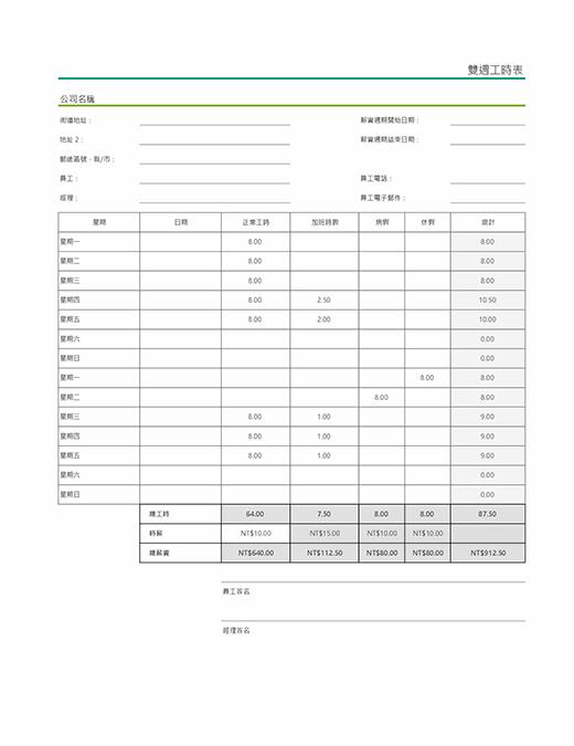 含病假與休假的雙週工時表 (含有範例資料)
