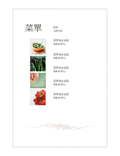 活動菜單 (簡單設計)