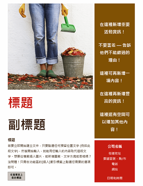 季節性活動傳單 (秋天)