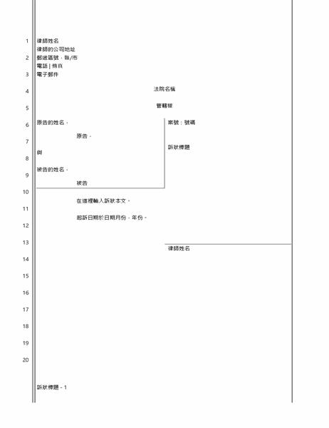 法律訴訟文件 (28 行)