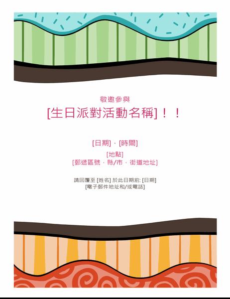 生日傳單 (鮮豔設計)