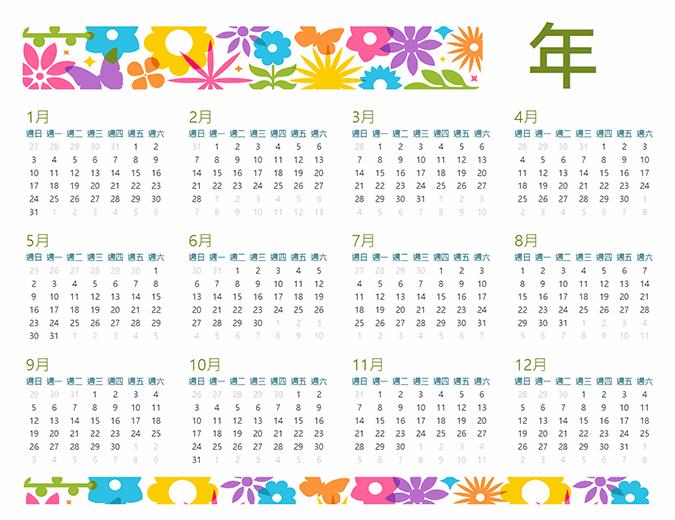 活潑有趣的萬年行事曆