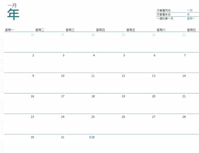 萬年單月行事曆 (含記事)