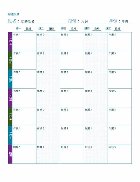 每週作業分派表 (彩色)
