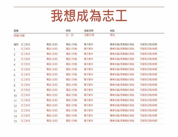 志工註冊表