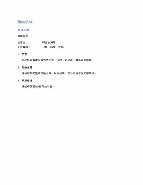 會議記錄 (簡短格式)