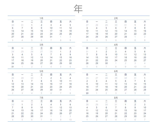 任意年行事曆 (週日至週六)