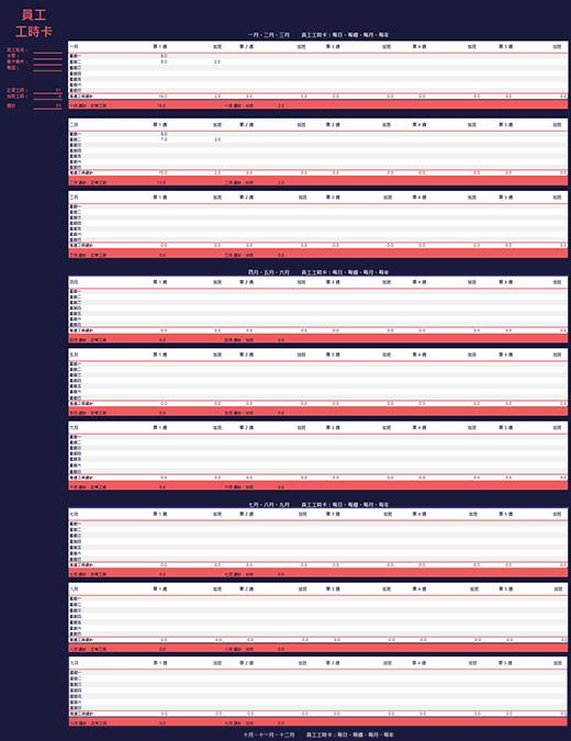 員工工時表 (每週、每月、每年)