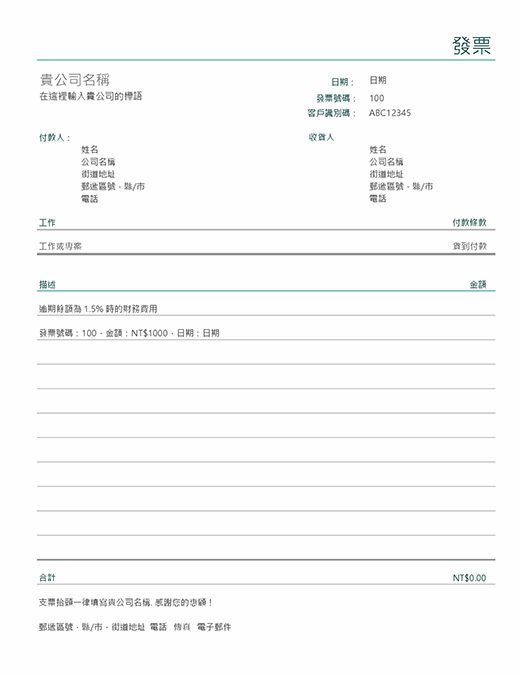 含財務費用的發票 (簡易)