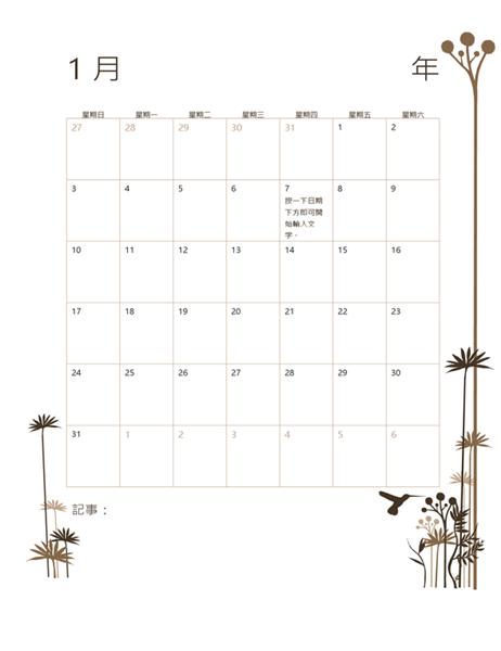 蜂鳥 12 月行事曆 (週日至週六)