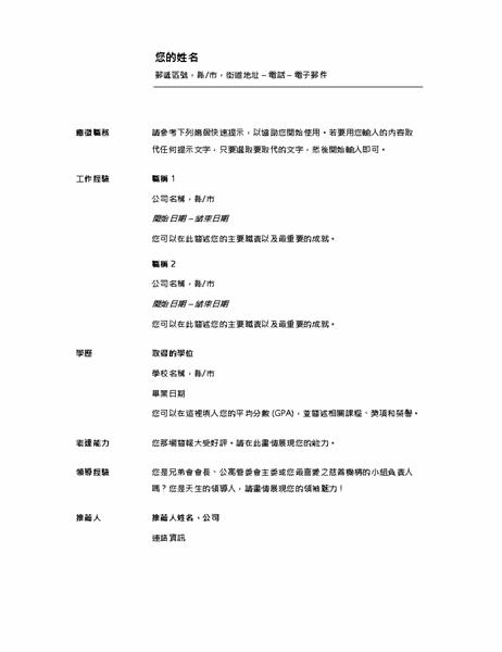 依照時間順序排列的履歷表 (極簡設計)