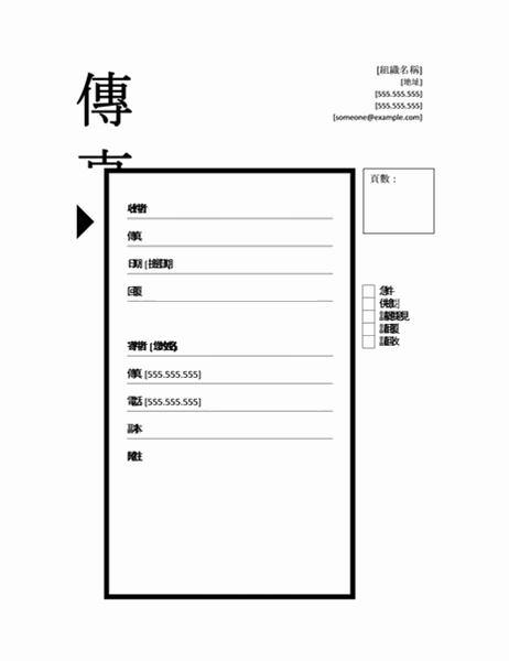 傳真封面頁 (科技設計)