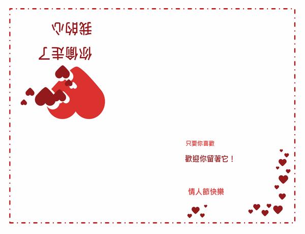 情人節卡片 (愛心設計,四折)