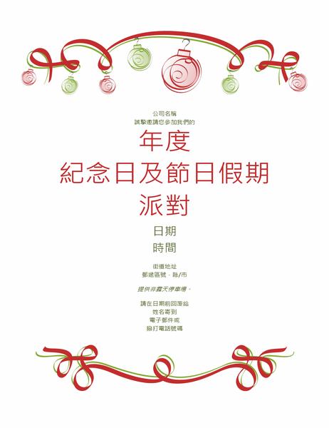 含有裝飾品和紅色緞帶的節日派對邀請函 (正式設計)