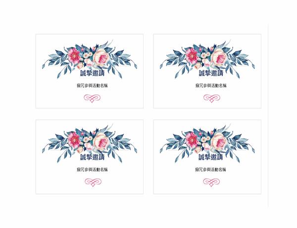 派對邀請函 (花卉設計)