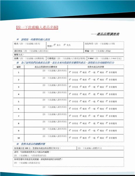 產品品質調查表