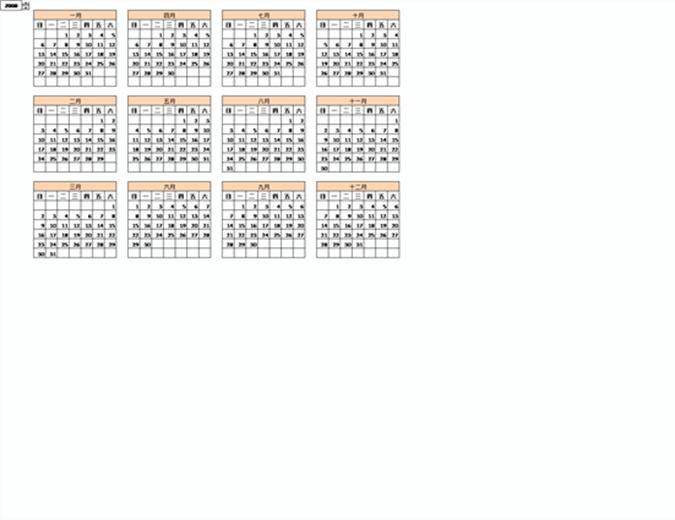 行事曆建立器 (任意年份)