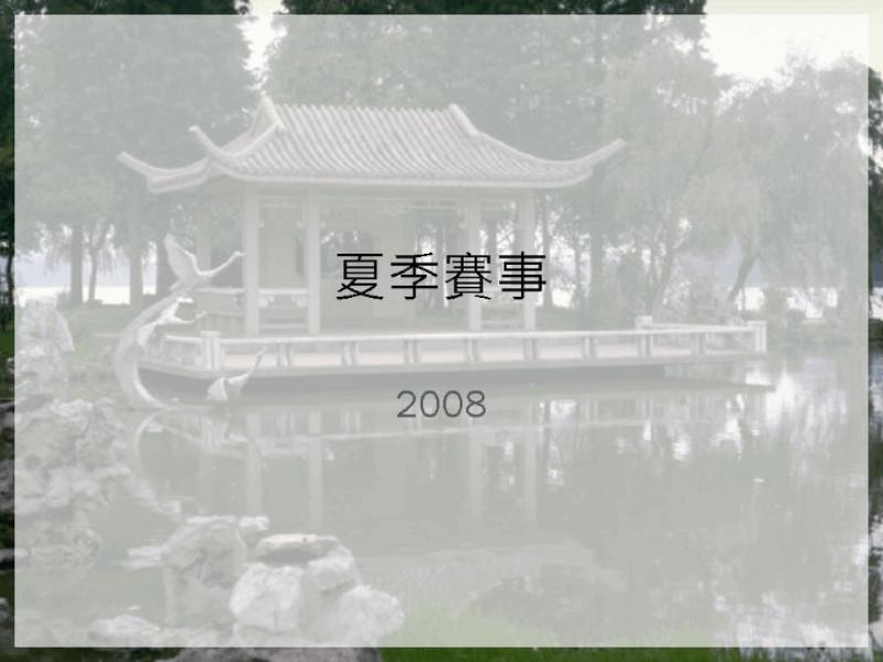 2008 年夏季賽事設計範本