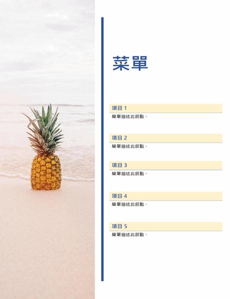 派對菜單 (陽光和沙灘設計)
