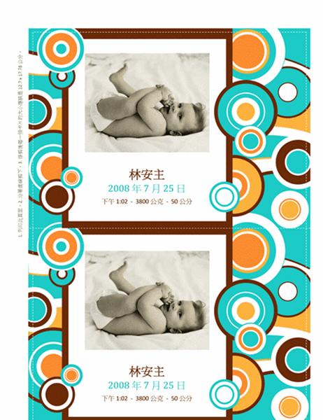 相片型出生佈告卡 (圓圈設計)