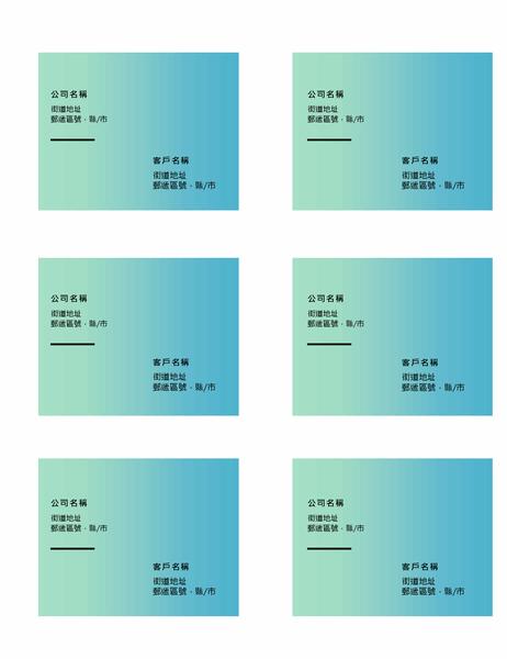 出貨標籤 (綠色漸層設計,每頁 6 張,可搭配 Avery 5164 使用)