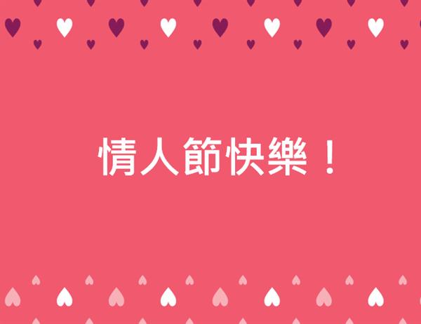 情人節卡片 (四折)