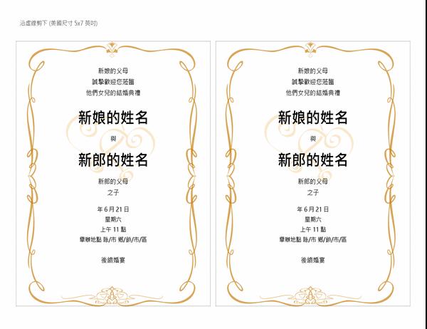 婚禮喜帖 (心型條幅設計、A7 大小、每頁 2 張)