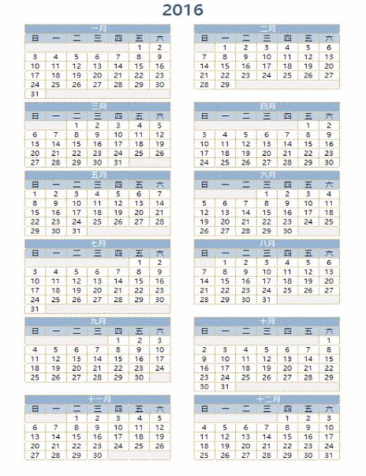 2016-2025 年行事曆