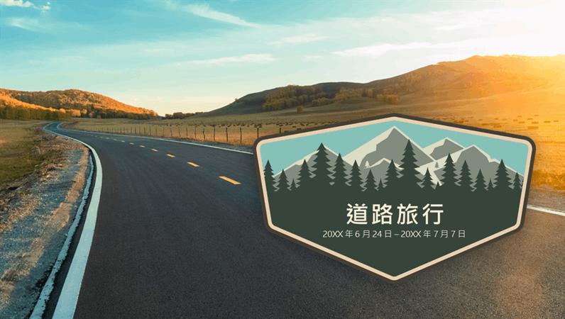 公路旅行相簿